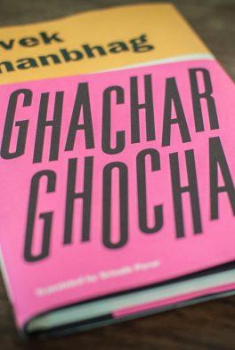 Ghachar Ghochar (Vivek Shanbhag)